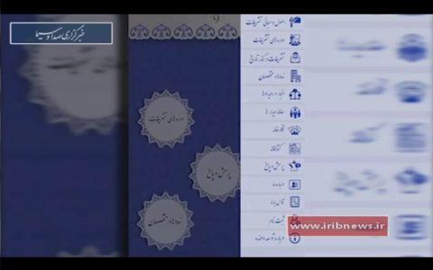 تصویر داخلی از اپلیکیشن تشریفات ایران