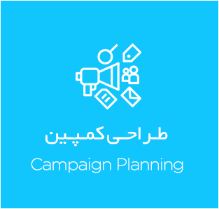 campain planning